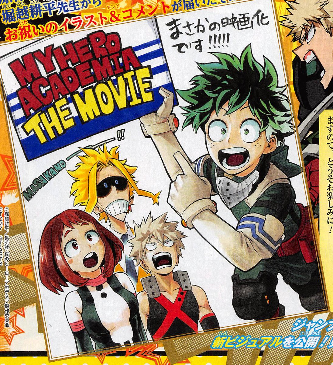'My Hero Academia The Movie: Two Heroes' Screening at San Diego Comic-Con 2018